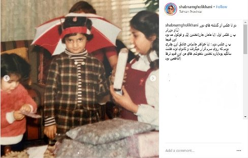 شبنم قلی خانی در کودکی
