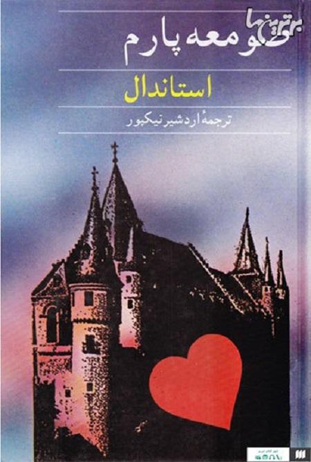 صومعه پارم اثر استاندال