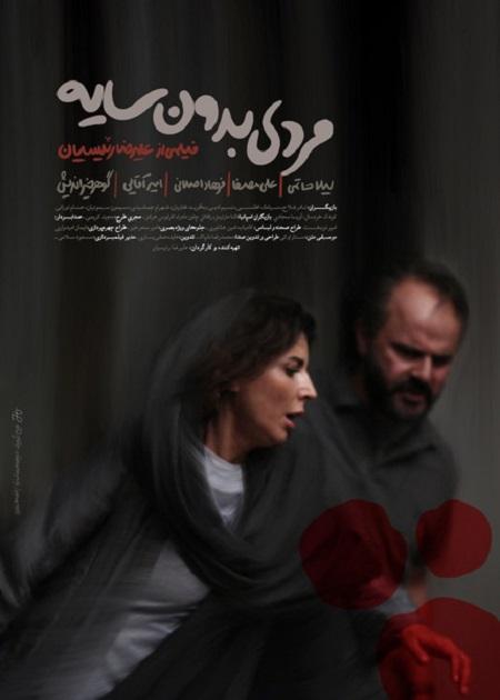 پوستر فيلم «مردي بدون سايه»