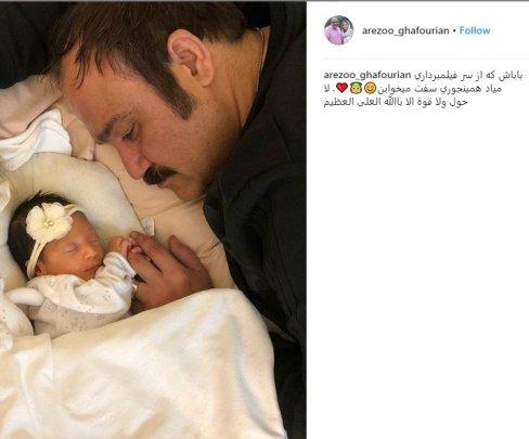 عکس مهران غفوریان و دخترش