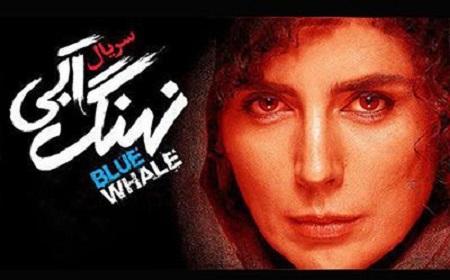 سریال « نهنگ آبی » در شبکه نمایش خانگی