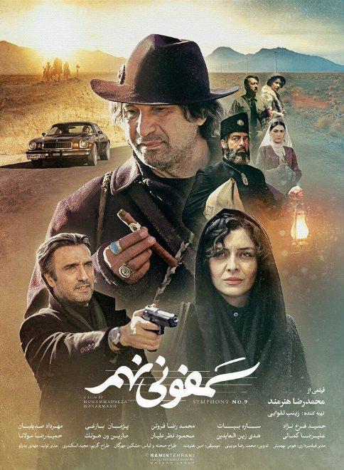 سمفونی نهم,پوستر,ساره بیات,محمدرضا فروتن,حمید فرخ نژاد
