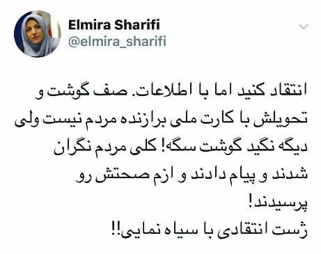 متن منتشر شده توسط المیرا شریفی مقدم