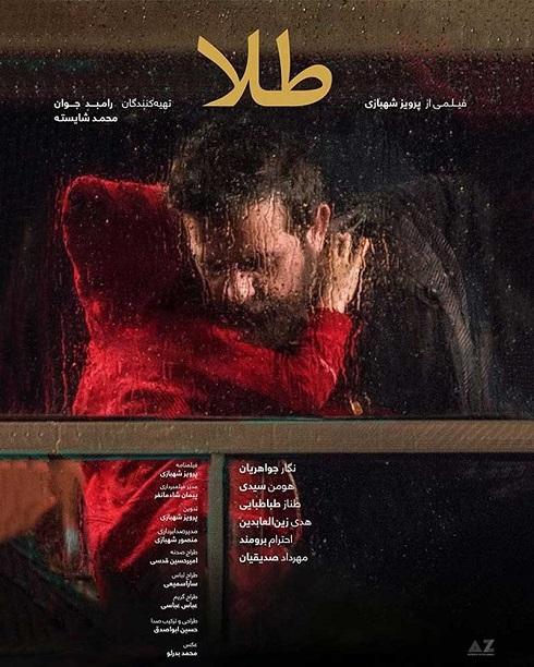 پوستر فیلم «طلا»