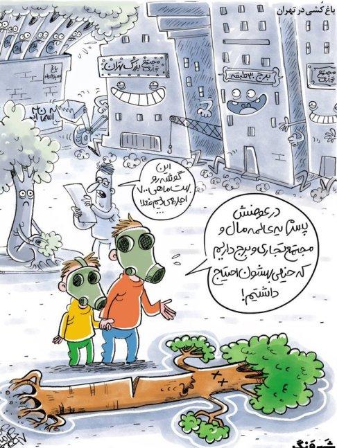 رفتار مسئولين با شهر تهران!