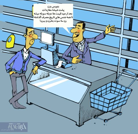 فروش اجناس با شایعه پراکنی