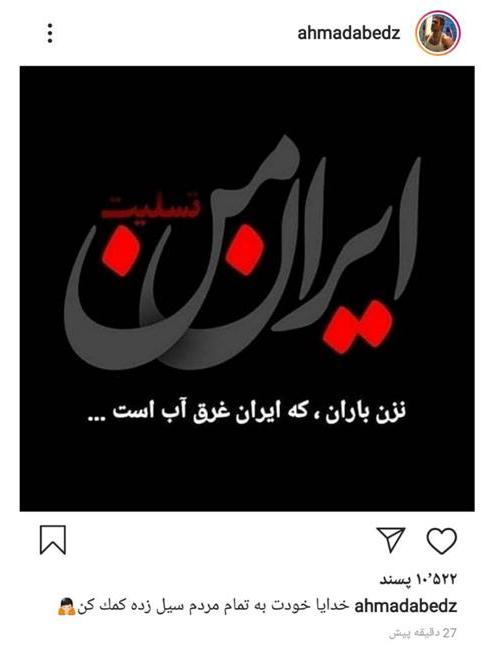 عکس و متن منتشر شده توسط احمدرضا عابدزاده