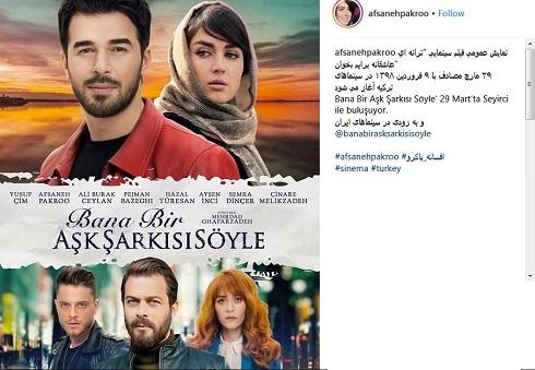 افسانه پاکرو و پژمان بازغی در ترکیه,فیلم ترانه ایی عاشقانه برایم بخوان,بازیگران ایرانی در ترکیه,فیلم پژمان بازغی و افسانه پاکرو در ترکیه