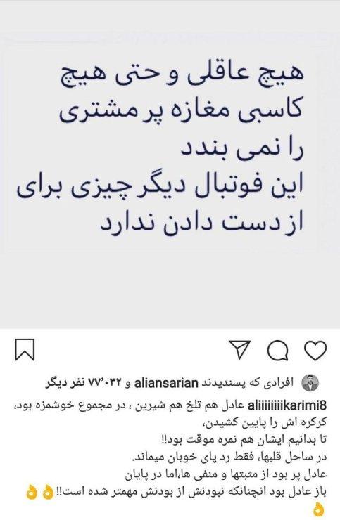 پست منتشر شده علی کریمی درباره فردوسی پور