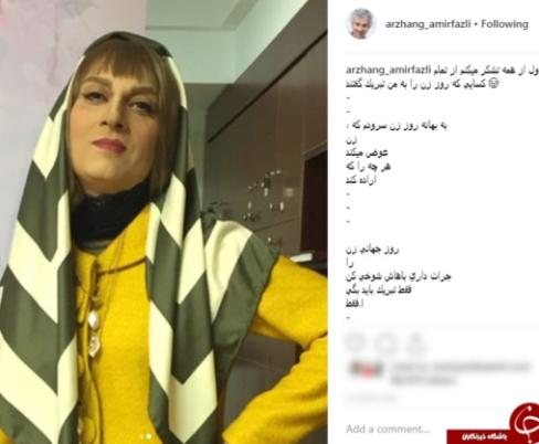 عکس و متن منتشر شده توسط ارژنگ امیرفضلی