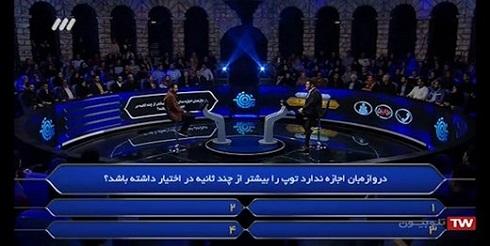 سوال مسابقه برنده باش با چهار گزينه غلط