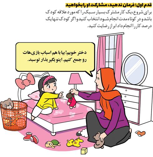 تربیت کودک,تربیت کودک مسئولیت پذیر,راه هایی برای تربیت کودک مسئولیت پذیر,قدم اول برای تربیت کودک مسئولیت پذیر