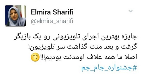 واکنش المیرا شریفی به جایزه گلزار در جشنواره جام جم