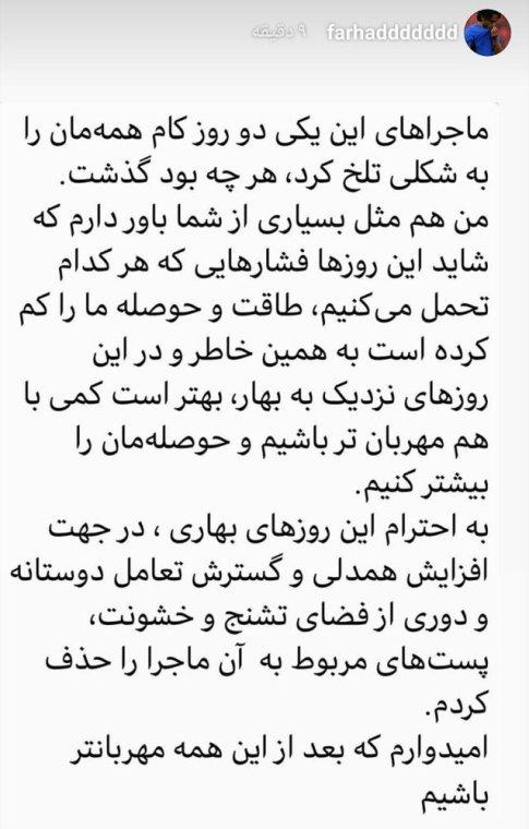متن منتشر شده توسط فرهاد مجيدي