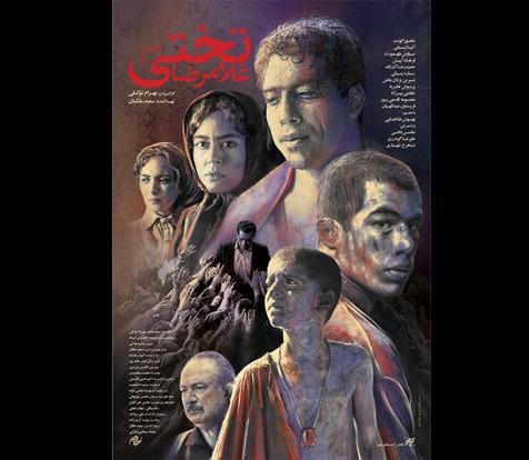 پوستر فيلم غلامرضا تختي