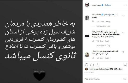محمدرضا گلزار,اينستاگرام,کنسرت,سيل,لغو کنسرت
