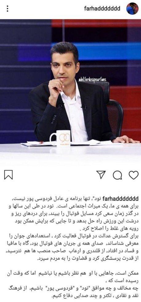 عکس و متن منتشر شده توسط فرهاد مجیدی برای عادل فردوسی پور