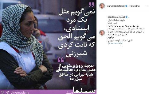 عکس و متن منتشر شده توسط پرويز پرستويي