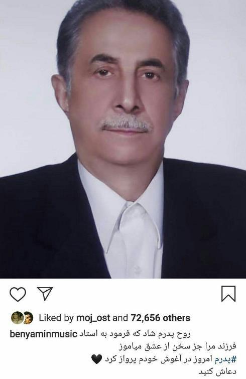 بنيامين بهادري,پدر بنيامين بهادري,اينستاگرام,مرگ