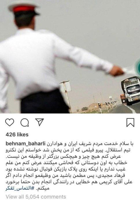 عکس و متن منتشر شده توسط پليس مربوطه