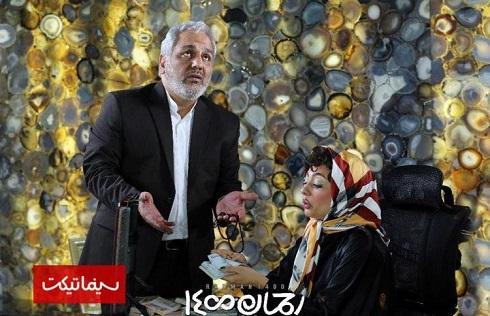 مهران مديري و يکتا ناصر در رحمان 1400