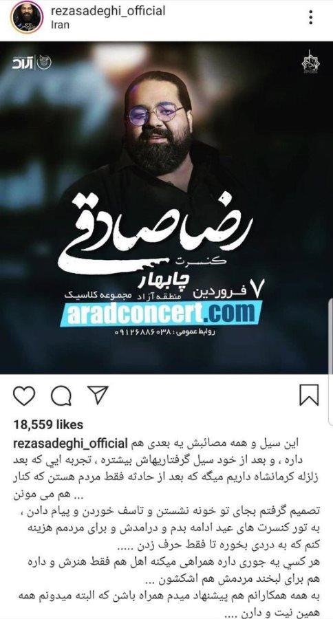 رضا صادقی,کنسرت,اینستاگرام رضا صادقی