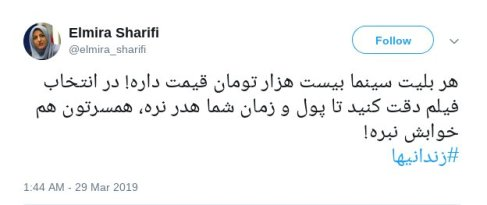 متن منتشر شده توسط الميرا شريفي مقدم