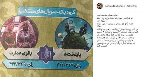 اعتراض محسن تنابنده به آراي پايتخت در جشنواره جام جم