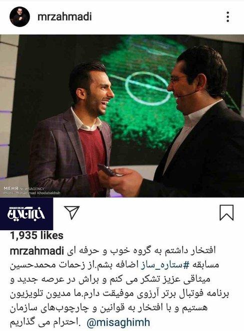 عکس و متن منتشر شده توسط محمدرضا احمدي