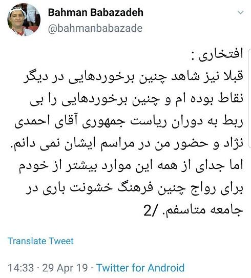 توئیت بهمن بابازاده از زبان علیرضا افتخاری,ماجرای کتک خوردن علیرضا افتخاری,روبوسی علیرضا افتخاری و احمدی نژاد