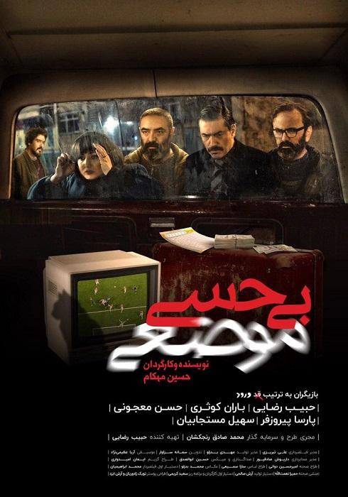 پوستر فيلم بيحسي موضعي