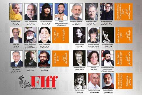 داوران,جشنواره جهاني فيلم فجر