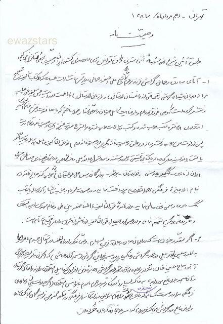 احمد اقتداري,وصيت نامه