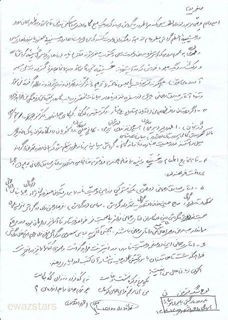 وصيت نامه,احمد اقتداري
