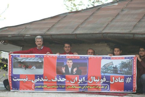 حمايت تماشاگران از عادل فردوسي پور