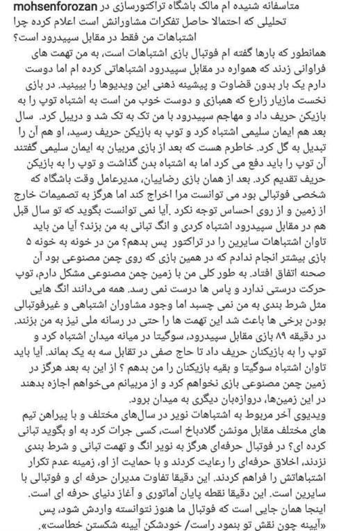 متن منتشر شده توسط محسن فروزان