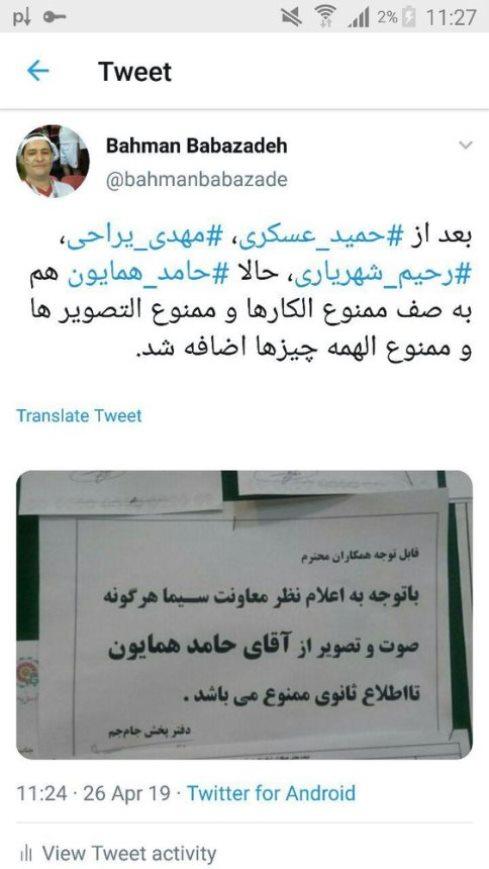 حامد همایون,ممنوعالتصویری,بهروز وثوقی