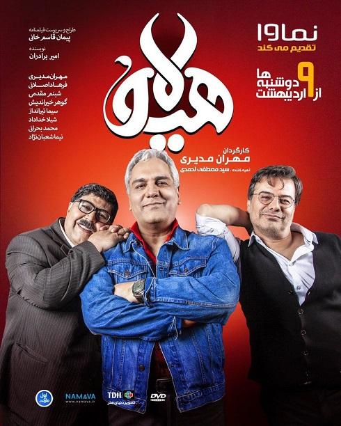 رونمايي از پوستر سريال هيولا مهران مديري