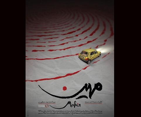 مستند مهين در جشنواره جهاني فجر