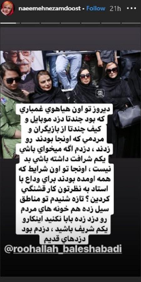 اينستاگرام نعيمه نظام دوست,دزدي در مراسم تشييع جمشيد مشايخي,حاشيه هاي تشييع جمشيد مشايخي