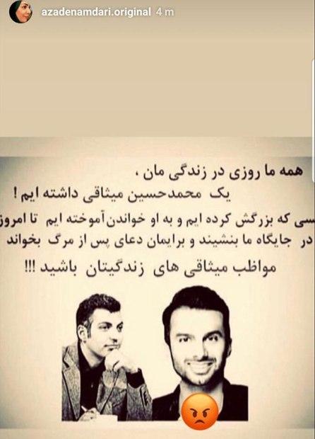 عکس و متن منتشر شده توسط آزاده نامداری درباره میثاقی
