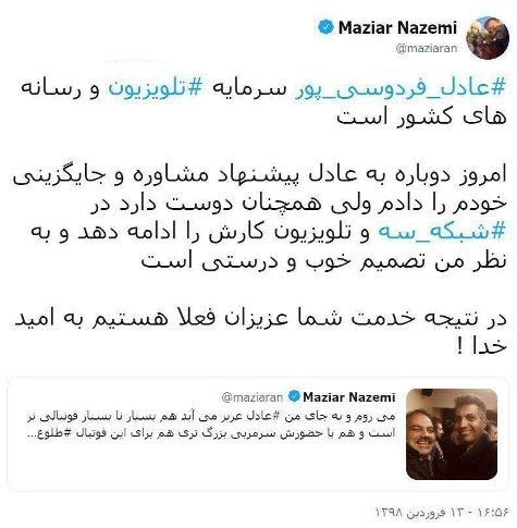 توئيت جديد مازيار ناظمي درباره عادل فردوسي پور