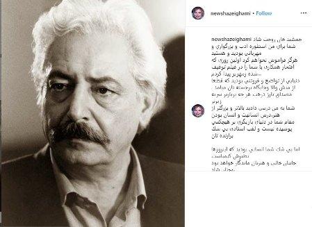 عکس و متن منتشر شده توسط نيوشا ضيغمي براي جمشيد مشايخي