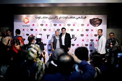 مراسم اکران رالی ایرانی2,اکران رالی ایرانی در پردیس ملت,فرزاد حسنی در رالی ایرانی,عکس بازیگران در مراسم اکران مردمی رالی ایرانی
