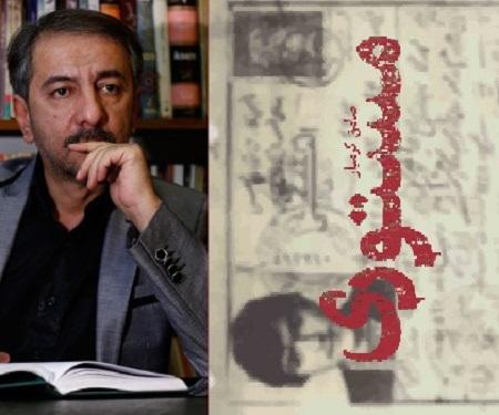 نویسندگان مطرح,بهترین نویسنده های ایرانی,نویسنده های برگزیده سال 97,بهترین کتاب های سال 97,نویسندگان ایرانی,بیوگرافی نویسندگان ایرانی