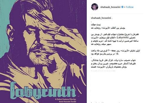 اينستاگرام شهاب حسيني,پوستر فيلم لابيرنت