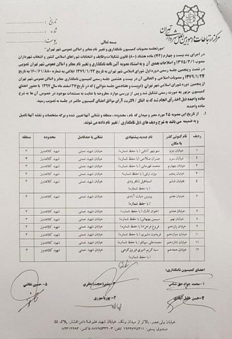 متن طرح تغییر نام معابر و اماکن عمومی شهر تهران