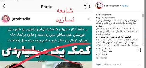 عکس و متن منتشر شده توسط هديه تهراني