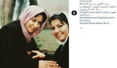 چهره آناهیتا همتی و فقیهه سلطانی ۱۶ سال پیش