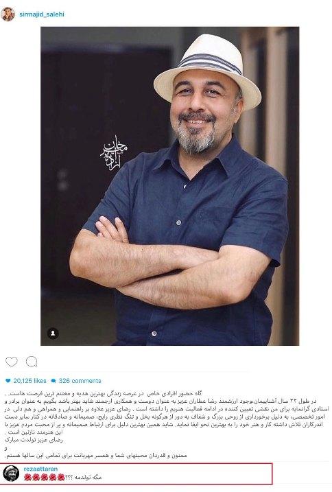 واکنش رضا عطاران به تبریک تولدش توسط مجید صالحی